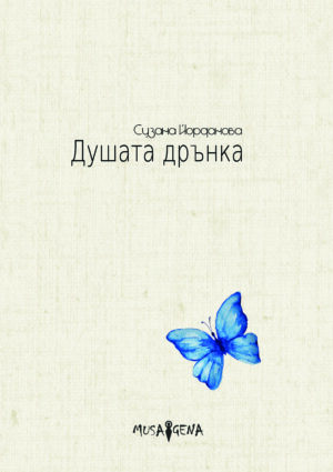 Dushata dranka Suzana Yordanova